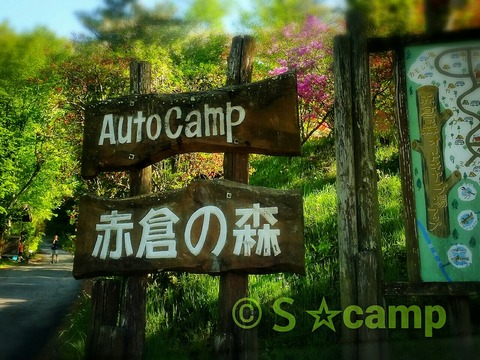 第4回 S☆camp!その①(赤倉の森オートキャンプ場)
