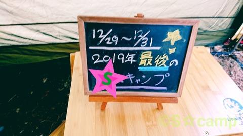第18回 S☆camp!その②(あさまの森オートキャンプ場)❮4回目❯