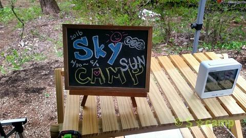 第3回 S☆camp!その②(皇海山キャンプフォレスト)