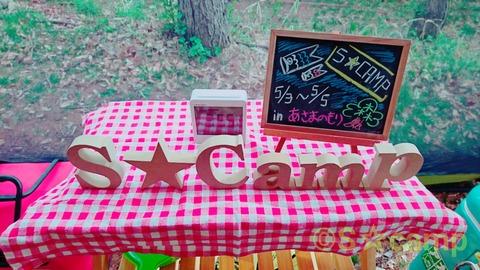 第14回 S☆camp!その②(あさまの森オートキャンプ場・3回目)