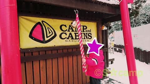 第16回 S☆camp!その②(キャンプ・アンド・キャビンズ那須高原)❮初回❯