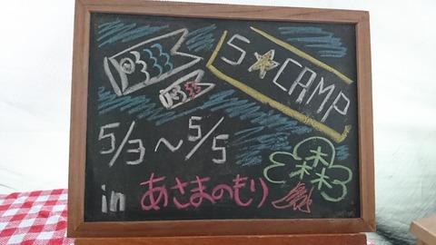 第14回 S☆camp!その④(あさまの森オートキャンプ場・3回目)