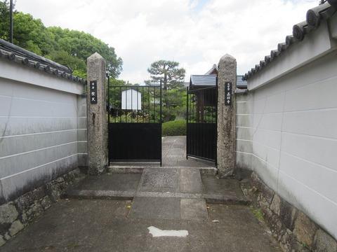 京都北朝ゆかりを辿る : 歩きを...