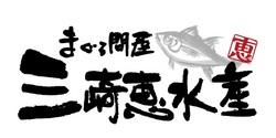 三崎恵水産ロゴ