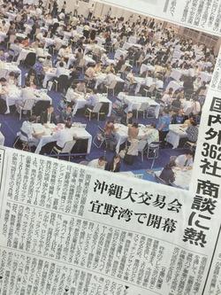 沖縄大交易会