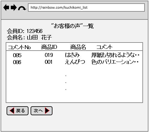 IT0028_(4)お客様の声一覧