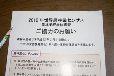 2010世界農林業センサス