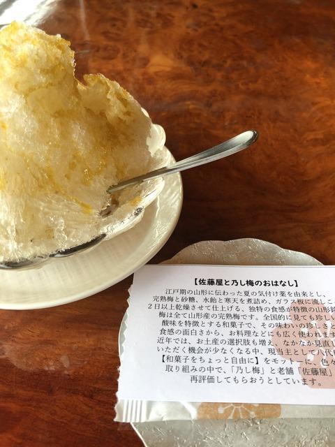 202006庭園喫茶錦のし梅パンケーキ2
