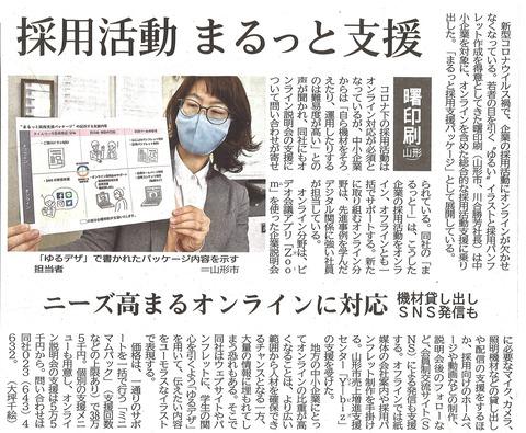 20210120山形新聞(曙印刷)