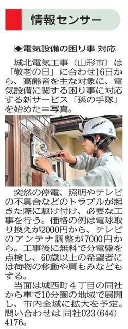 城北電気工事 記事画像
