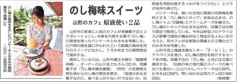 20200609山形新聞(庭園喫茶錦のし梅)ブログ用