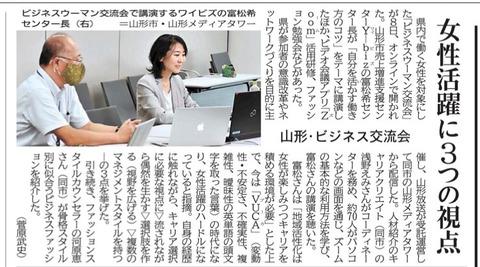 20200909山形新聞(ビジネスウーマン交流会)