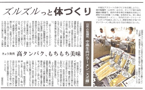 20200903山形新聞(スポ麺・酒井製麺所)