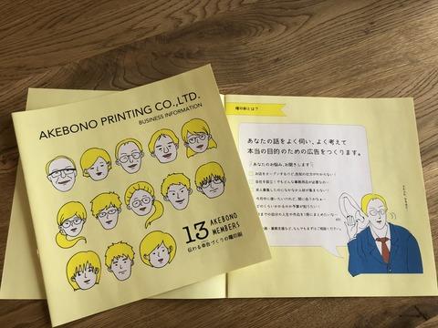 曙印刷さん会社パンフレット