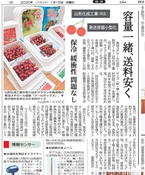 IMG山形化成工業山新記事