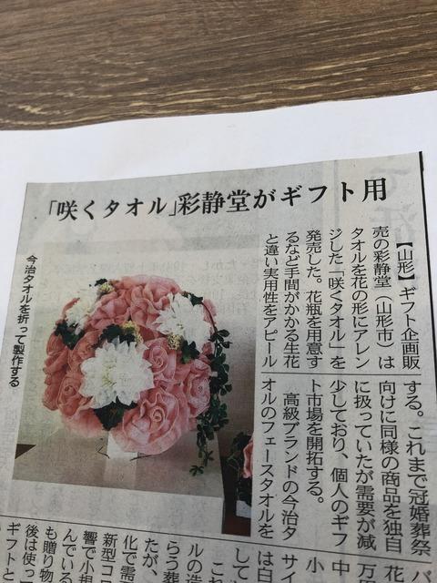 20200518日経MJ(彩静堂「咲くタオル」)