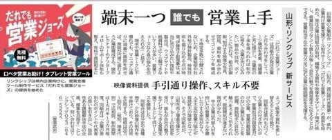 20200226山形新聞(リンクシップ営業ジョーズ)3