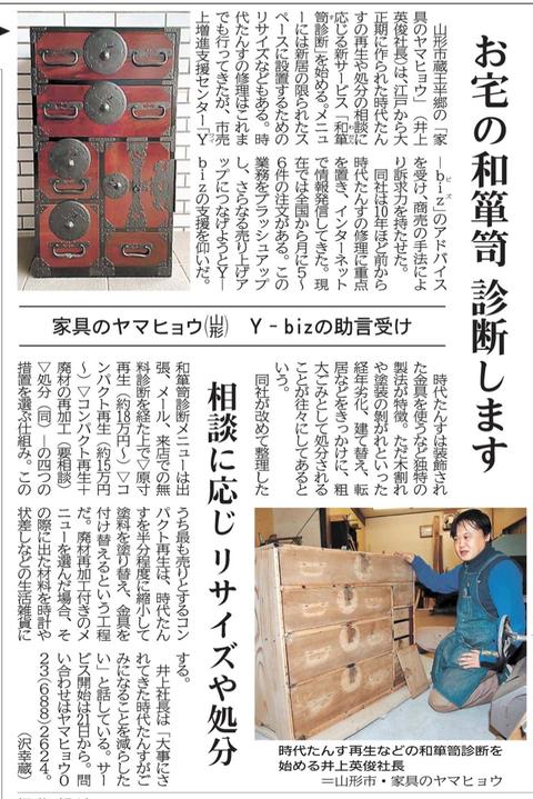 山形新聞(ヤマヒョウ)補正