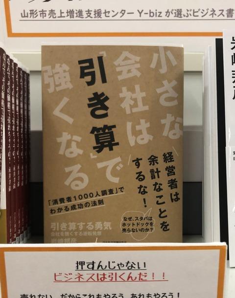 IMG_3170紹介本
