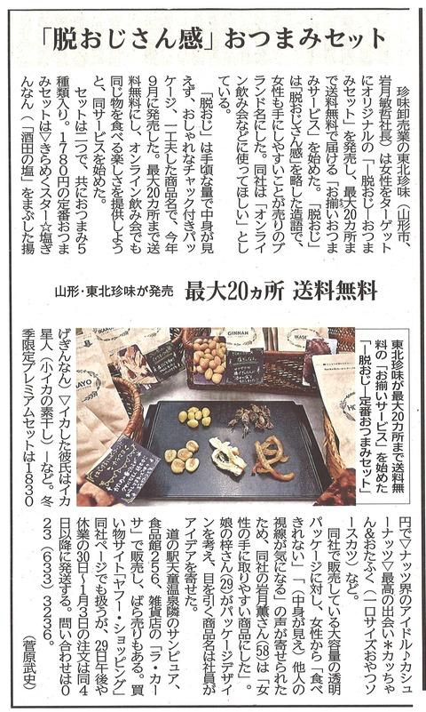 20201229山形新聞(東北珍味)