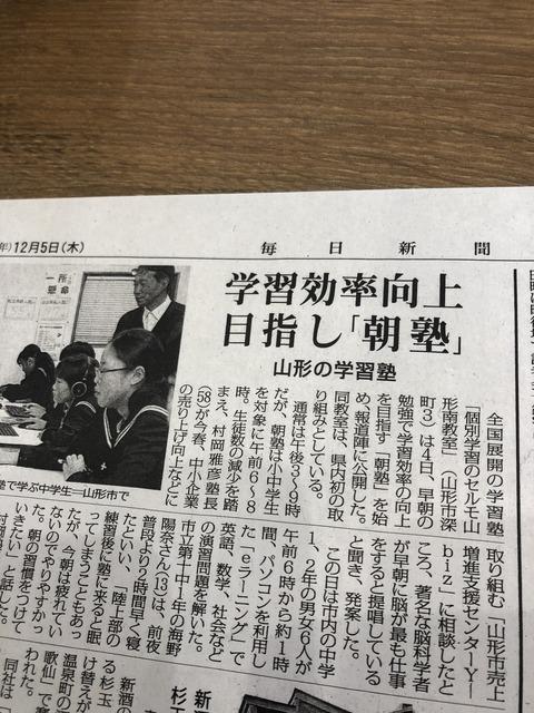 20191205毎日新聞(セルモ)