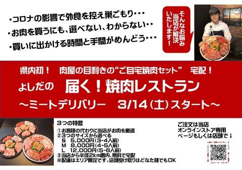 よしだの届く!焼肉レストラン2_page-0001