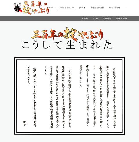 寿虎屋酒造「三百年の掟やぶり」サイト