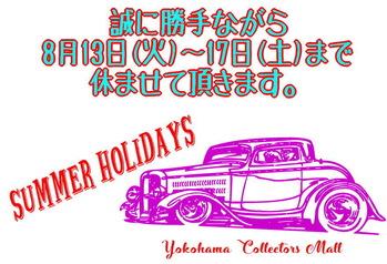summer holiday1