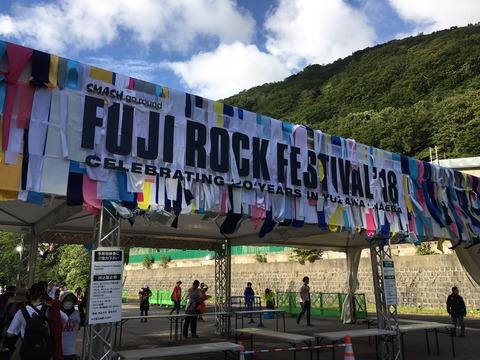 fujirock01