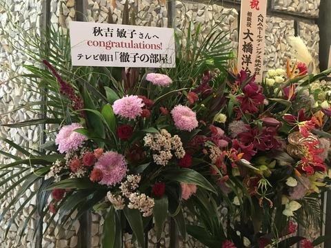 akiyoshi01