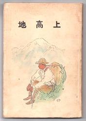 1928kamikochi01