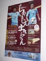 FC琉球ポスター