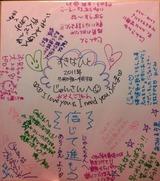 「I love you & I need you ふくしま」