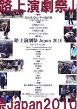 路上演劇祭Japan