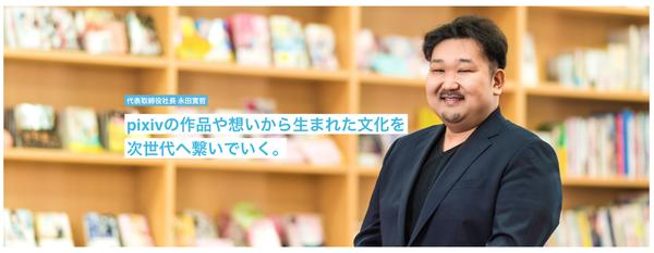 「虹コン」元メンバーがセクハラ被害を告白 マッサージの強要、脱衣場での盗撮… ピクシブの永田社長を提訴