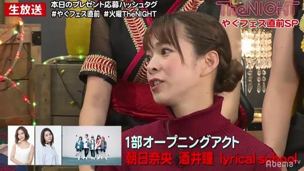 朝日奈央・酒井瞳、やぐフェスオープニングアクト出演決定