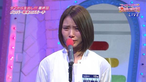 「朝日奈央 アイドリング!!! 卒業」の画像検索結果