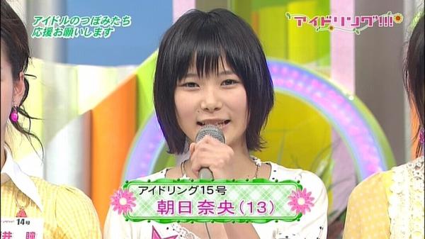 15号朝日のお披露目の印象 (未来のスーパースター)