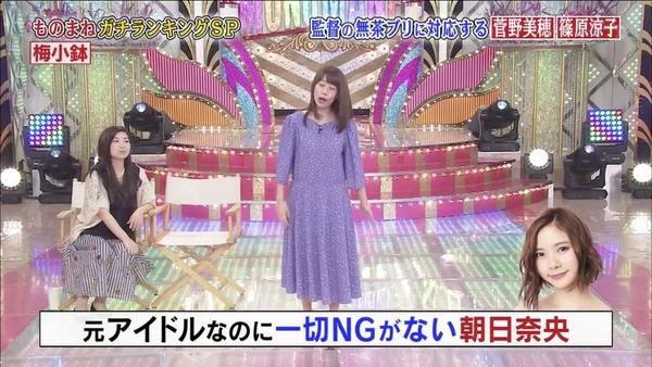 梅小鉢高田「ものまねグランプリ」で新ネタ朝日奈央のものまねを披露
