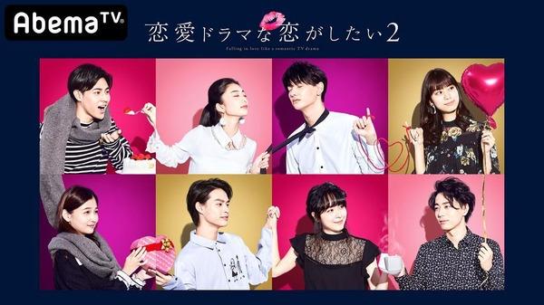佐藤ミケーラ「恋愛ドラマな恋がしたい2」 12/1スタート