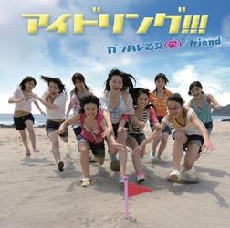 【エンタメ画像】アイドリング!!!ラストシングル「Cheering You!!!」ジャケット公開!
