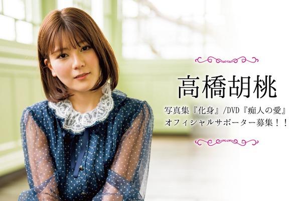 27号高橋、写真集『化身』/DVD『痴人の愛』のクラウドファンディング開始 「アイドルから女優へ」