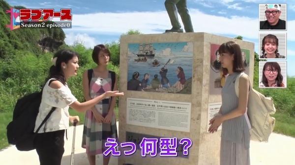 2号小泉「ラブアース2」地上波・AbemaTVで放送開始 るみ・マサキと新メンバー4人で沖縄へ