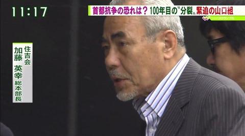 <山口組分裂>日本最大勢力「住吉会」神戸支持を鮮明にする?「幸平一家」花隈訪問が憶測を呼ぶ!「組葬に呼ばれてない個人で来た井上の他にも4人ほど同じ日に挨拶回りに行ってる」