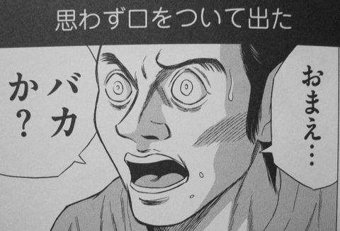 朝日新聞「自民党が数の力をむき出しにしてきた!これ以上横暴許すな!」国民「民主主義って知ってる?」