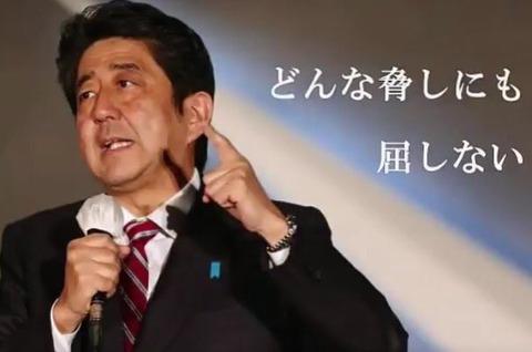 安倍首相「秋葉原で演説します!」左翼さん「アベやめろ!」自民党員「うわぁ…」→