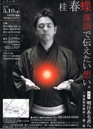 落語家さん「日本では貧困=絶対的に自分のせい」