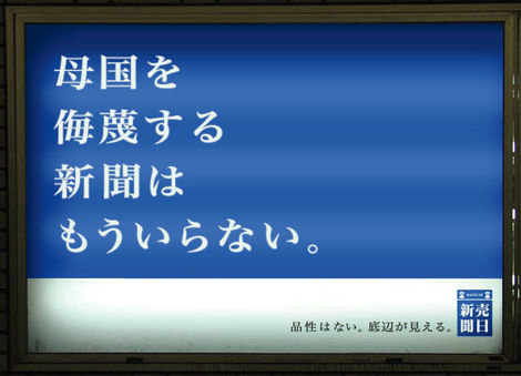 産経新聞「朝日新聞死ねのどこが問題?そもそも去年の流行語大賞は日本死ねだったぞ」