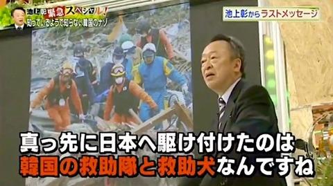 池上彰さん「東日本大震災で真っ先に駆けつけた韓国の救助隊と救助犬」→大炎上