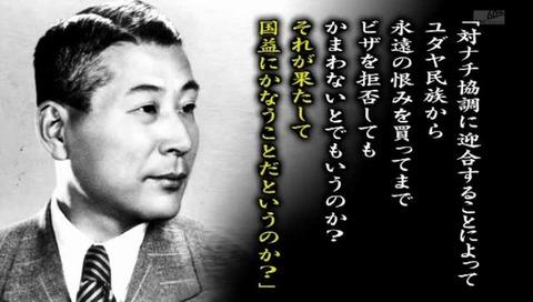イスラエル政府「杉原千畝とかいう英雄表彰したろ!」安倍首相「杉原千畝は日本の誇り!」
